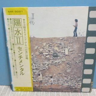 LPレコード 井上陽水 「陽水Ⅱ センチメンタル」 帯あり