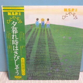 LPレコード N.S.P. 「N.S.P.Ⅲ ひとやすみ 夕暮れ...