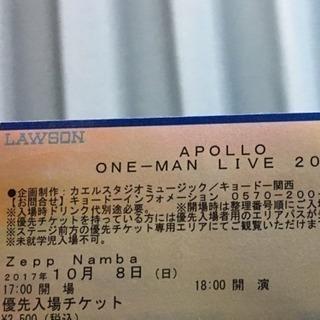 APOLLO ワンマンライブ チケット2017