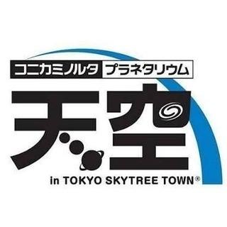 コニカミノルタ天空ライブイベント同行者募集!