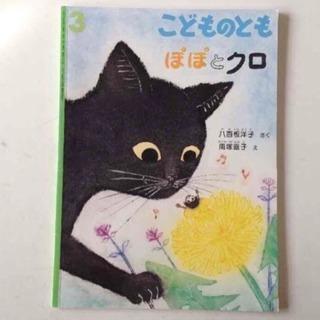 ぽぽとクロ 絵本