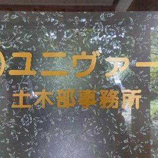 日立化成ユニットバスルーム〖 未使用品〗