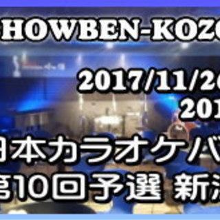 2017/11/26 東日本カラオケバトル2018GP 第8回予...