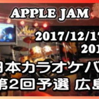 2017/12/17 西日本カラオケバトル2018GP 第2回予選...