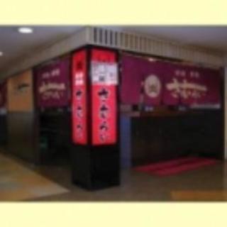 広島駅 さむらいASSE  アルバイト募集