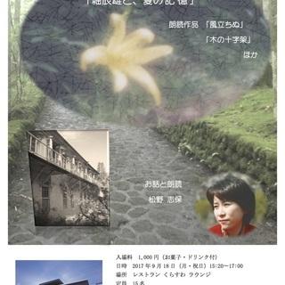 (朗読イベント)文学マティネ  第2回「堀辰雄と、夏の記憶(メモワ...
