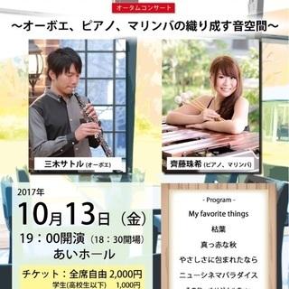 Marono'amore オータムコンサート〜オーボエ、ピアノ、マ...