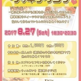 【クッキングコン】8/27(日)参加者募集🍳