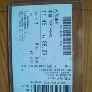 (無料!今日限り)ワンダーウーマン 指定席チケット 8月26日(土...