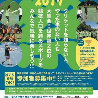 10月15日(日) 「昭島クリケット祭り 2017」についてご案内
