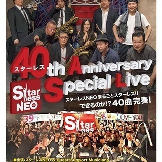 スターレス 40th Anniversary Special Li...