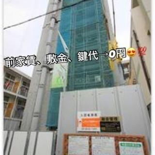 前家賃、敷金、鍵代→0円💯