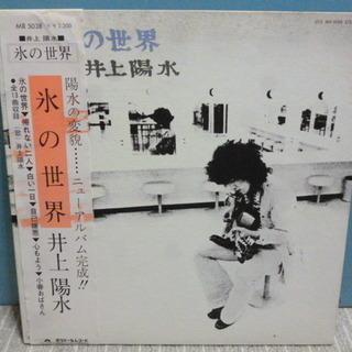 LPレコード 井上陽水 「氷の世界」 帯あり