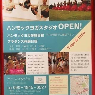 フラダンス無料体験会