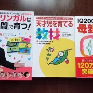 幼児教育の本 3冊セット