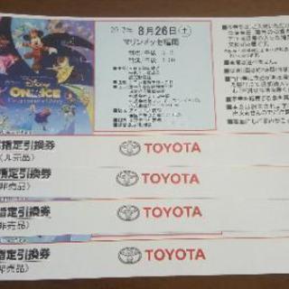 ディズニー・オン・アイス8/26チケット