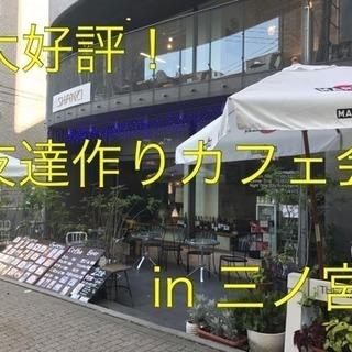 ✨大好評✨カフェ会 in 三ノ宮 8/29(火)20:00〜21:00✨