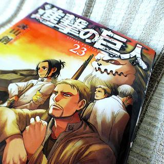 進撃の巨人23 最新刊