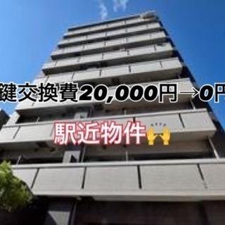鍵交換費0円❣️ 敷金も0円🙌 駅近物件✨