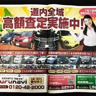 車検切れ🚗事故車🚙不動車🚚買取専門店に全てお任せください🙆 - その他