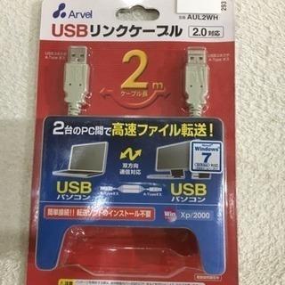USBリンクケーブル