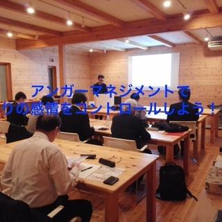 9月6日水曜日開催!!ノー残業デーにアンガーマネジメント入門講座