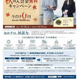 【今だけ!】COCO塾・COCO塾ジュニア(岐阜校) 秋の入会金...