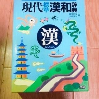 現代標準漢和辞典