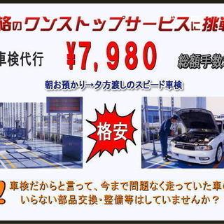 ★ 車検 格安 10年以上の実績 割引後 6980円 普通車 軽自...
