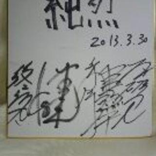 純烈のサイン