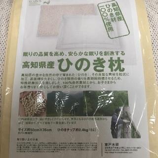 【新品・未使用】高知県産まくら カバー付☆