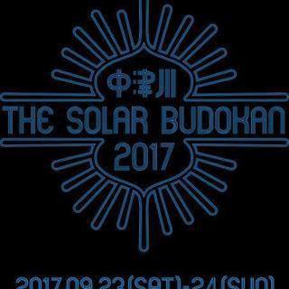 中津川THE SOLAR BUDOKAN 2017 (ナカツガ...