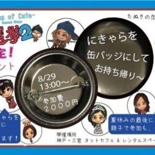 にきゃら缶バッジ作ろう(^.^)
