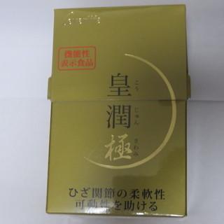 エバーライフ 皇潤極 ヒアルロン酸 100粒 機能性表示書k品