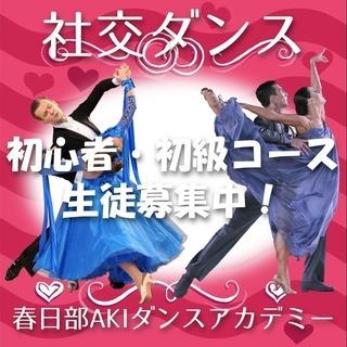 社交ダンス 初心者・初級レッスン 受講生募集