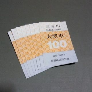 三才山トンネル(長野県) 通行回数券 大型車8枚を5000円で