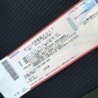 ヨコハマ 恐竜展 チケット1枚