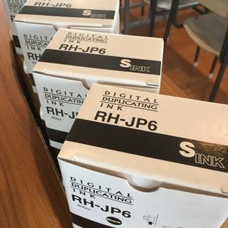 汎用印刷機用インク(黒) 4個