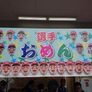 カープ菊池選手お面(縁日ナイター限定)