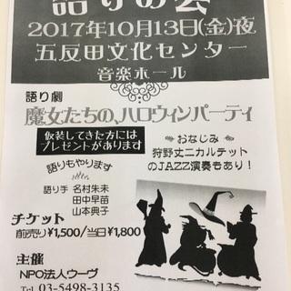 語り劇『魔女たちのハロウィンパーティー』
