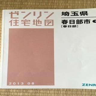 ゼンリン住宅地図春日部