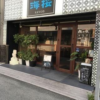 刈谷駅前 鉄板ダイニング海桜