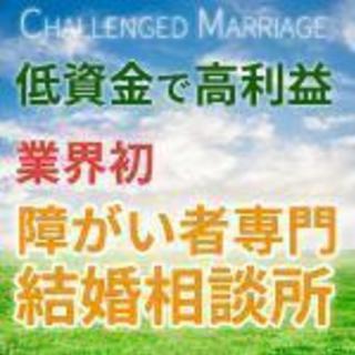 【新規事業】日本初!業界初!障害者専門結婚相談所連盟「チャレンジド...