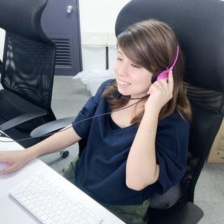 求む!Webプロモーション業界のコールセンター業務募集!*独立支援...