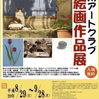 市川アートクラブ絵画作品展(市川駅南口図書館 えきなんギャラリー)