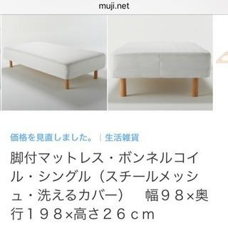 【無料】シングルベッド【無印ボンネルコイル】9/9受け渡し