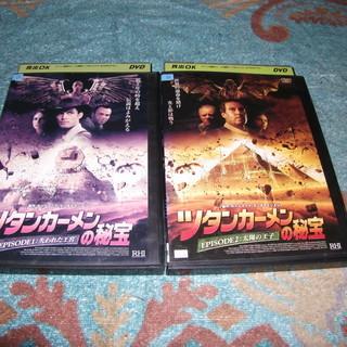 DVDレンタル落ち ツタンカーメンの秘宝2本セット