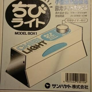 サンハヤト ちびライト BOX1