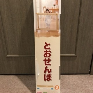 日本育児 とおせんぼ Sサイズ