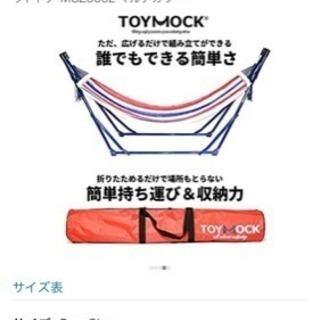 ハンモック toymock
